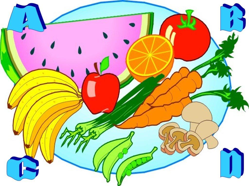 Витамин в в картинках для детей