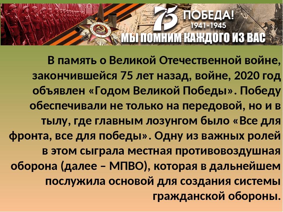 В память о Великой Отечественной войне, закончившейся 75 лет назад, войне, 20...