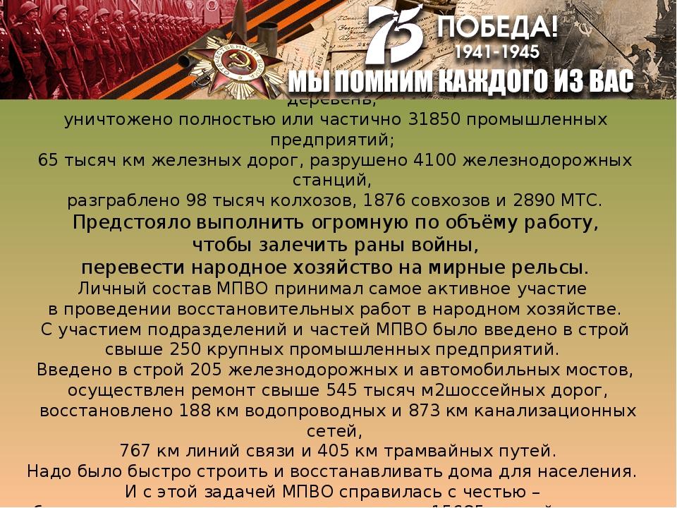 За годы Великой Отечественной войны было разрушено 1 710 городов, превращено...