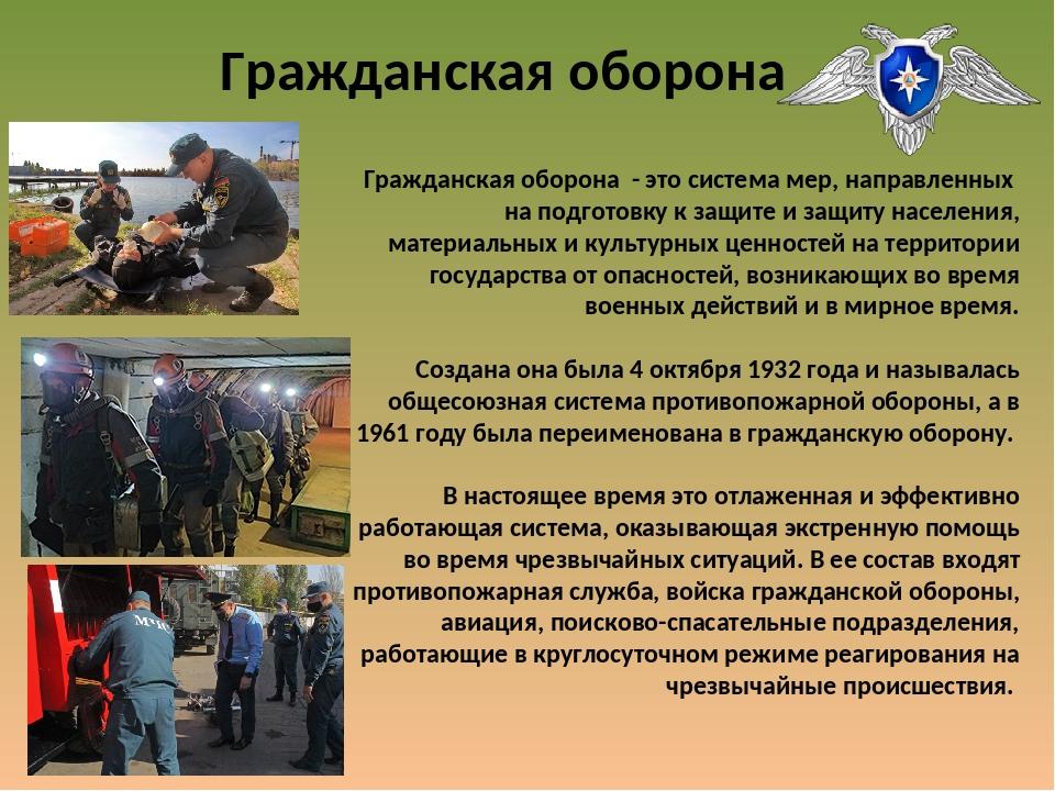 Гражданская оборона Гражданская оборона - это система мер, направленных на п...