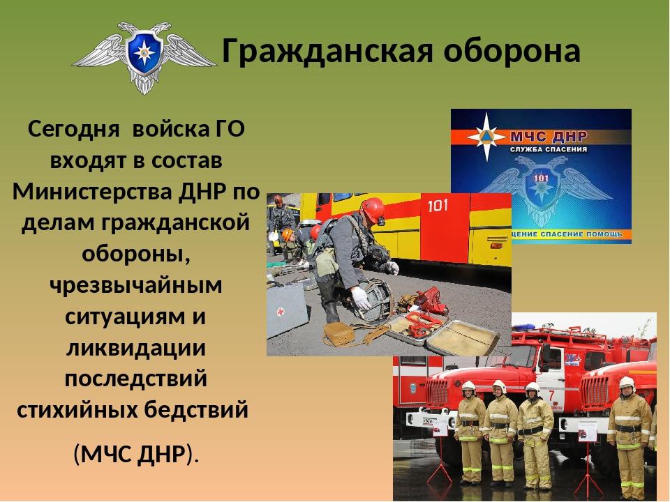 Сегодня войска ГО входят в состав Министерства ДНР по делам гражданской оборо...
