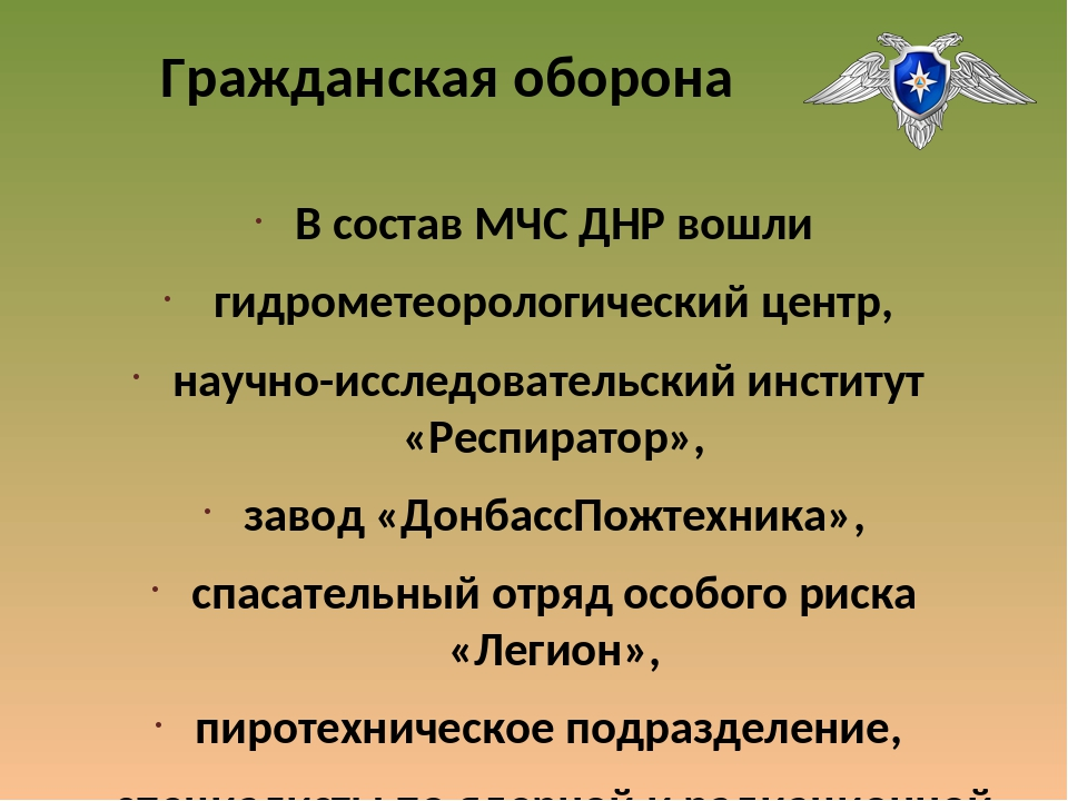 В состав МЧС ДНР вошли гидрометеорологический центр, научно-исследовательский...