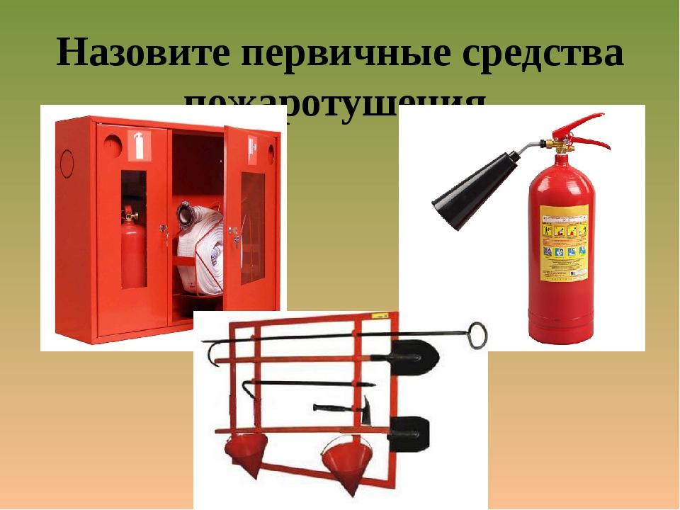 Назовите первичные средства пожаротушения
