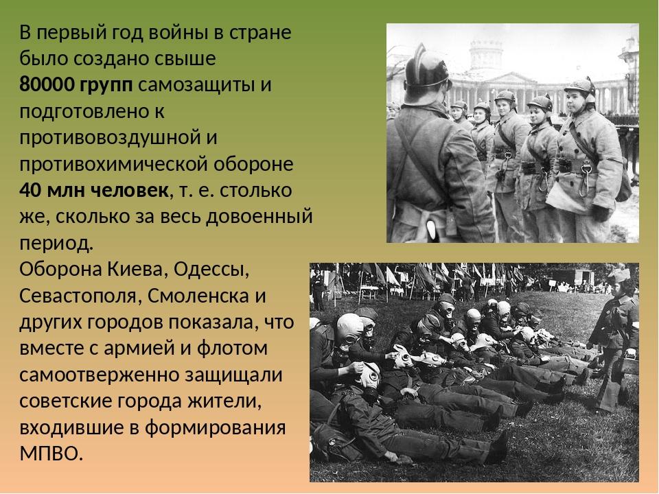 В первый год войны в стране было создано свыше 80000 групп самозащиты и подго...