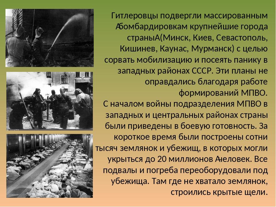Гитлеровцы подвергли массированным бомбардировкам крупнейшие города страны...