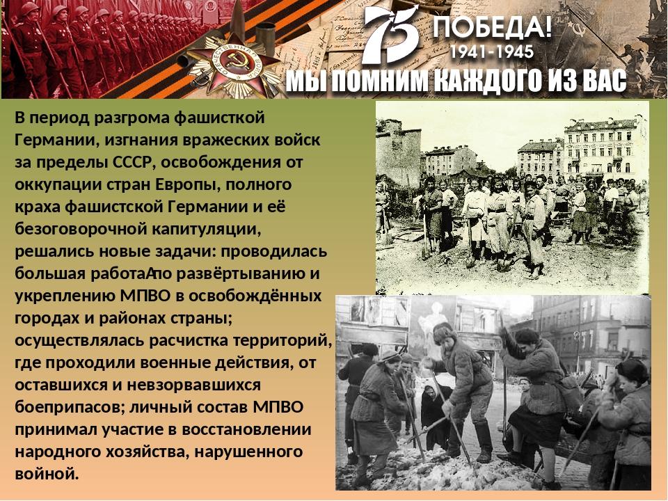 В период разгрома фашисткой Германии, изгнания вражеских войск за пределы ССС...