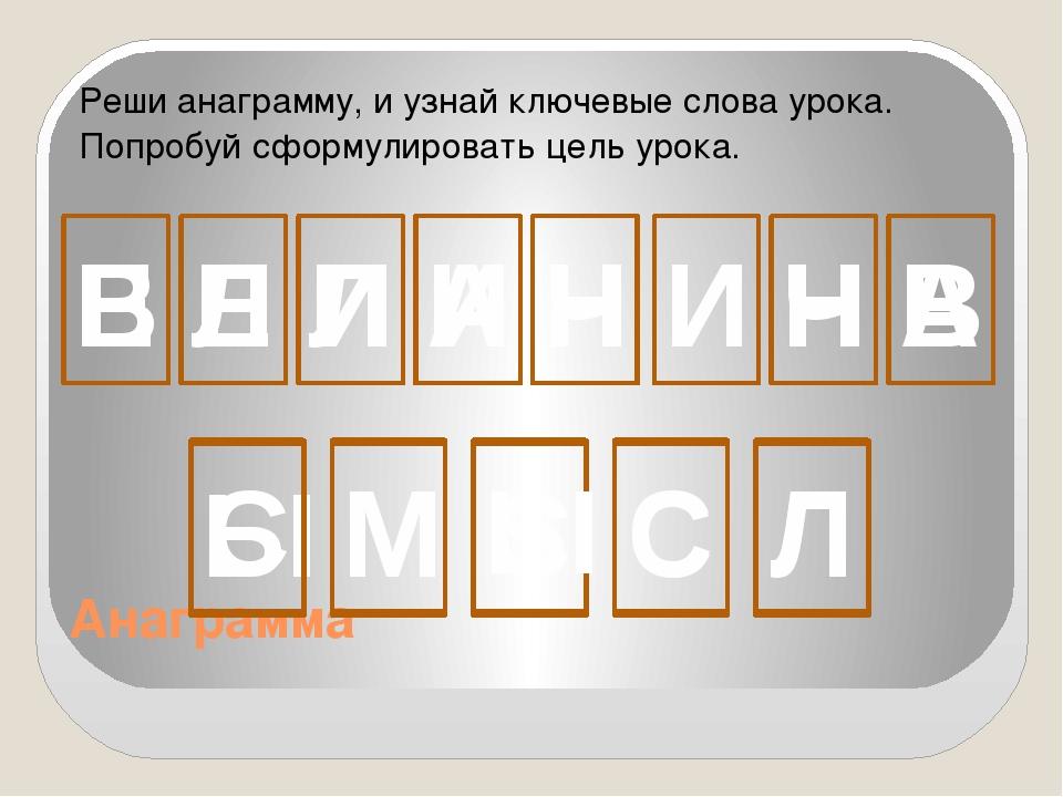 Анаграмма Е Ы М С С Л Реши анаграмму, и узнай ключевые слова урока. Попробуй...