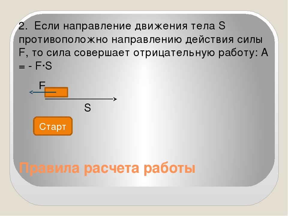 Правила расчета работы 2. Если направление движения тела S противоположно нап...