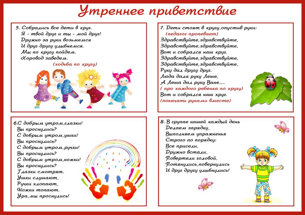 Приветствия в стихах для детей и в картинках