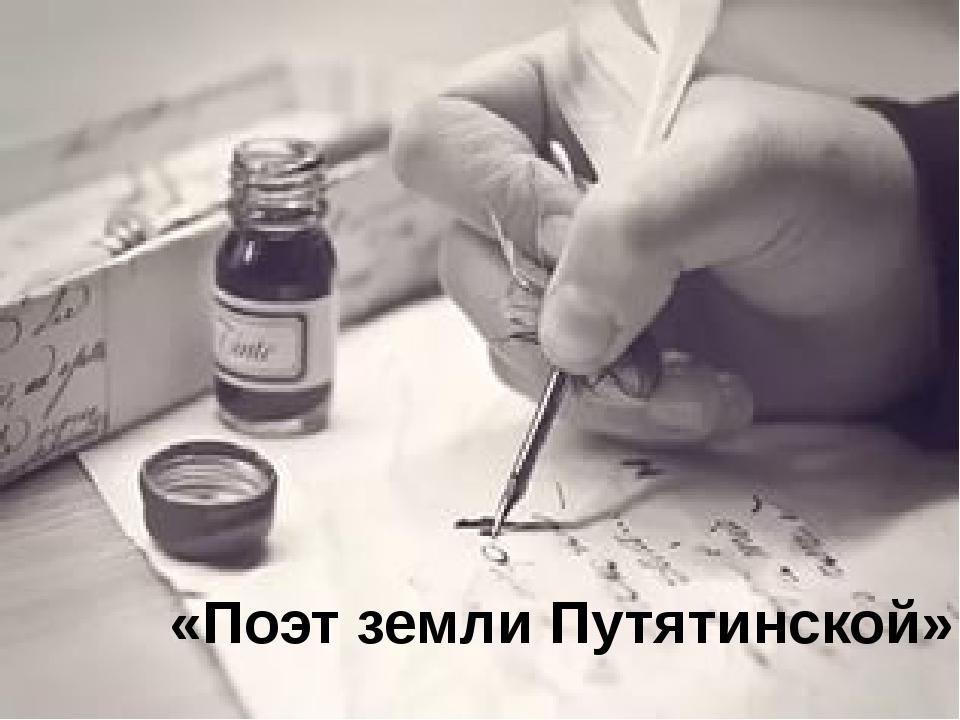 «Поэт земли Путятинской»