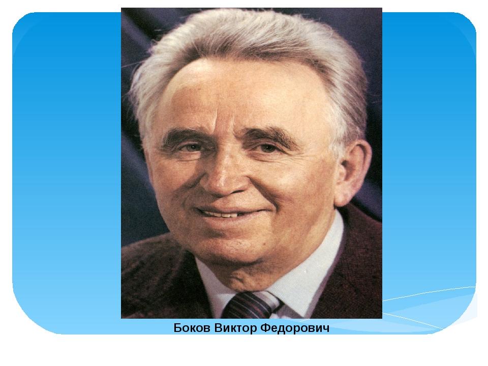 Боков Виктор Федорович