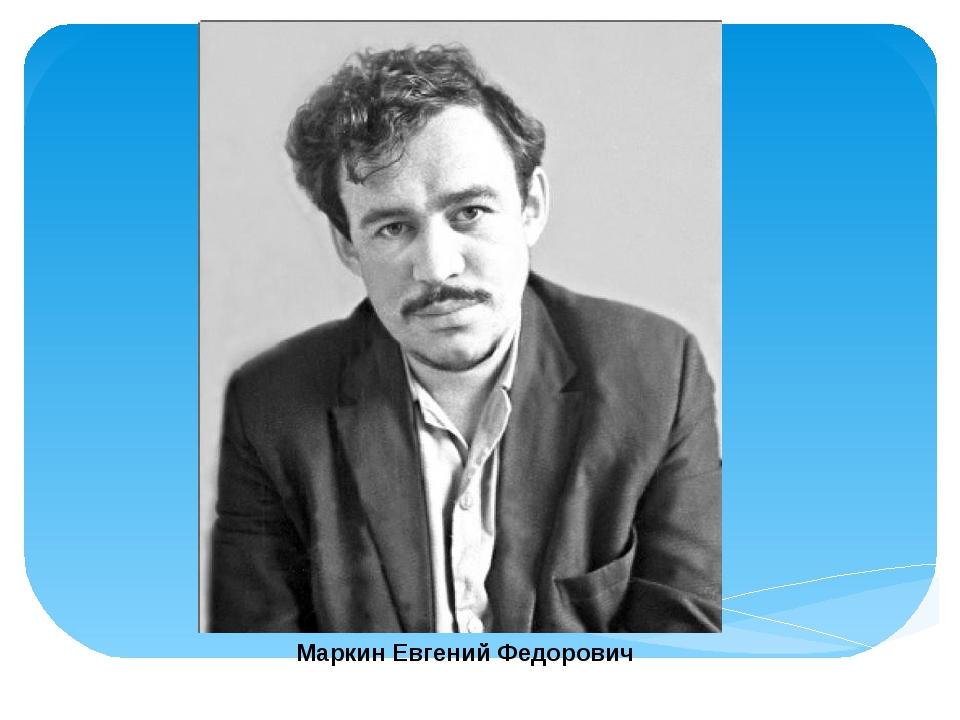 Маркин Евгений Федорович