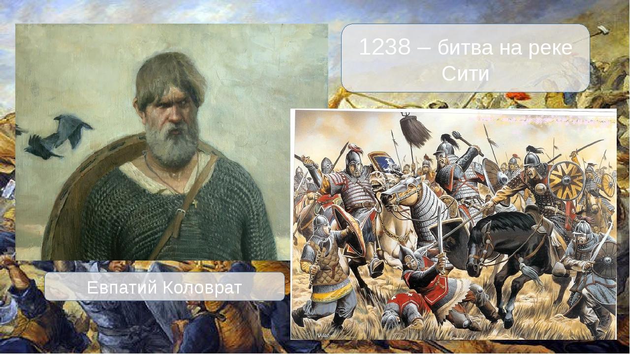 картинки битва на реке сити раз использовала
