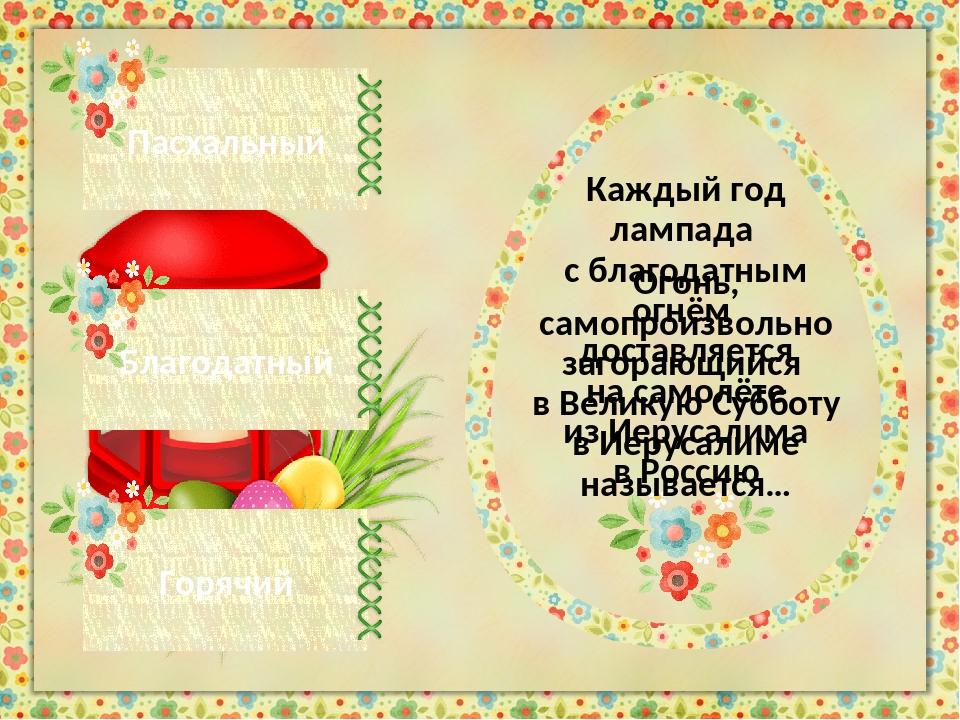 Шаблон презентации создан с использованием изображения. 1 слайд. Цветы (+слай...