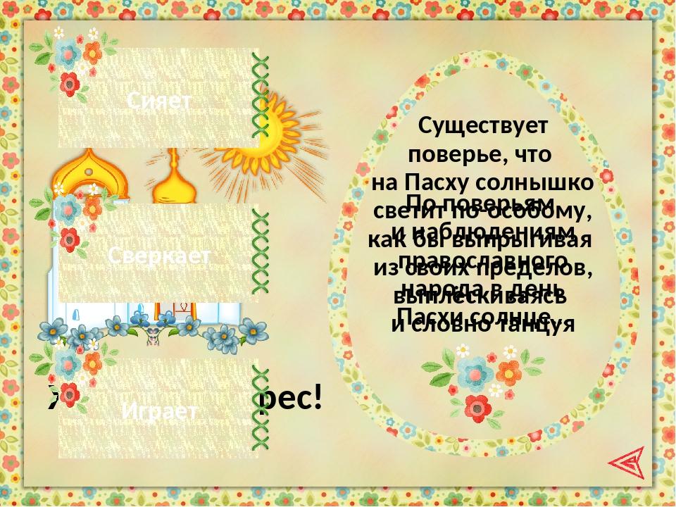 Особый сдобный пасхальный хлеб с изюмом называется… В России кулич печётся в...