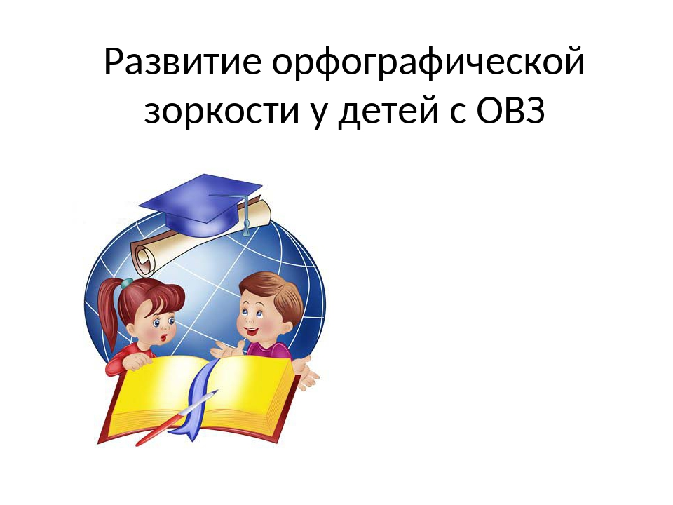 Развитие орфографической зоркости у детей с ОВЗ