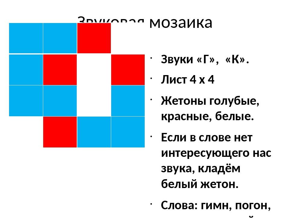 Звуковая мозаика Звуки «Г», «К». Лист 4 х 4 Жетоны голубые, красные, белые. Е...