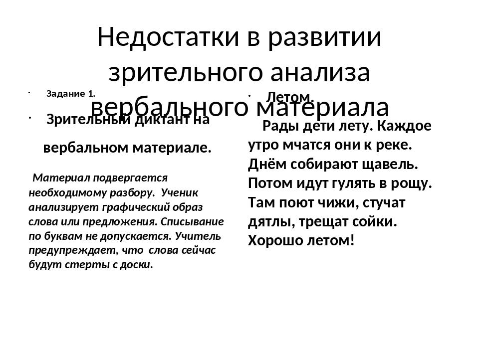 Недостатки в развитии зрительного анализа вербального материала Задание 1. Зр...