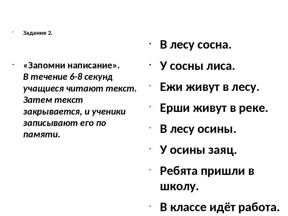 Задание 2. «Запомни написание». В течение 6-8 секунд учащиеся читают текст....
