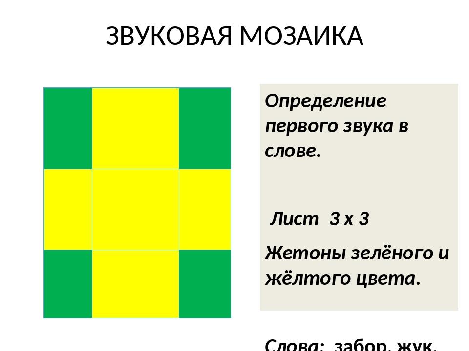 ЗВУКОВАЯ МОЗАИКА Определение первого звука в слове. Лист 3 х 3 Жетоны зелёног...