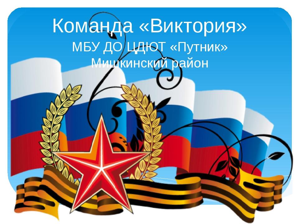 Команда «Виктория» МБУ ДО ЦДЮТ «Путник» Мишкинский район