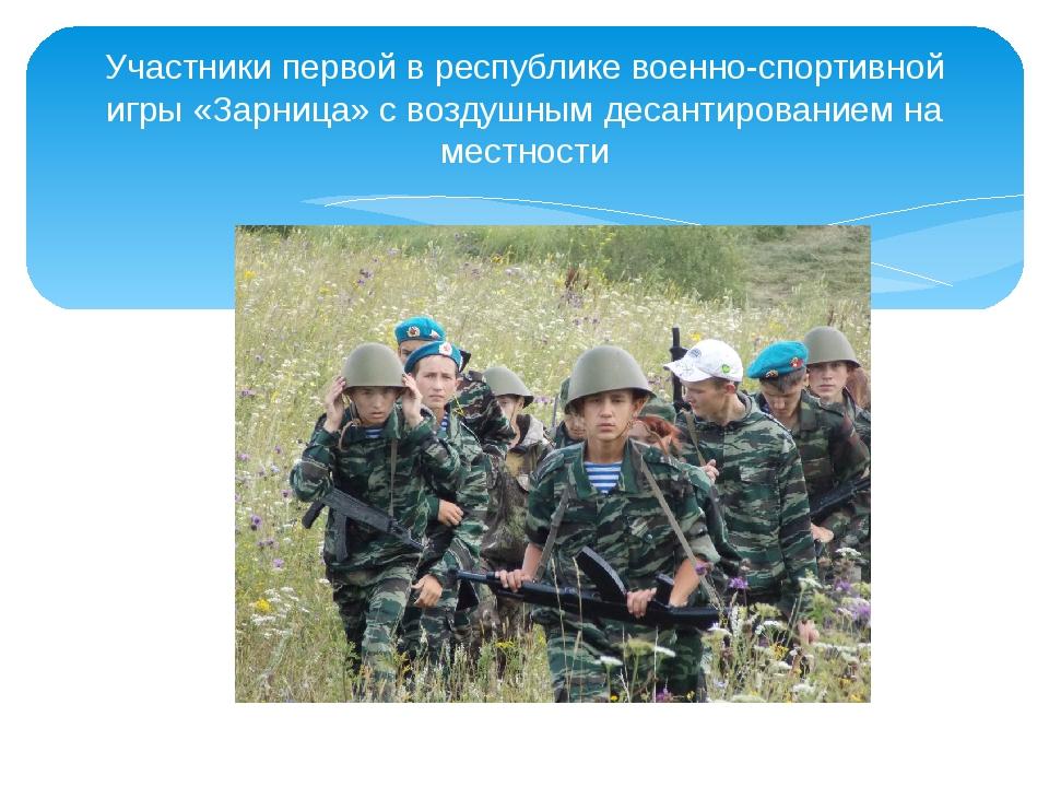 Участники первой в республике военно-спортивной игры «Зарница» с воздушным де...