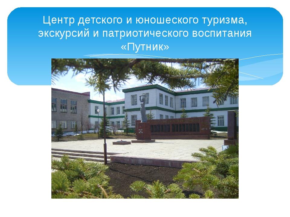 Центр детского и юношеского туризма, экскурсий и патриотического воспитания «...