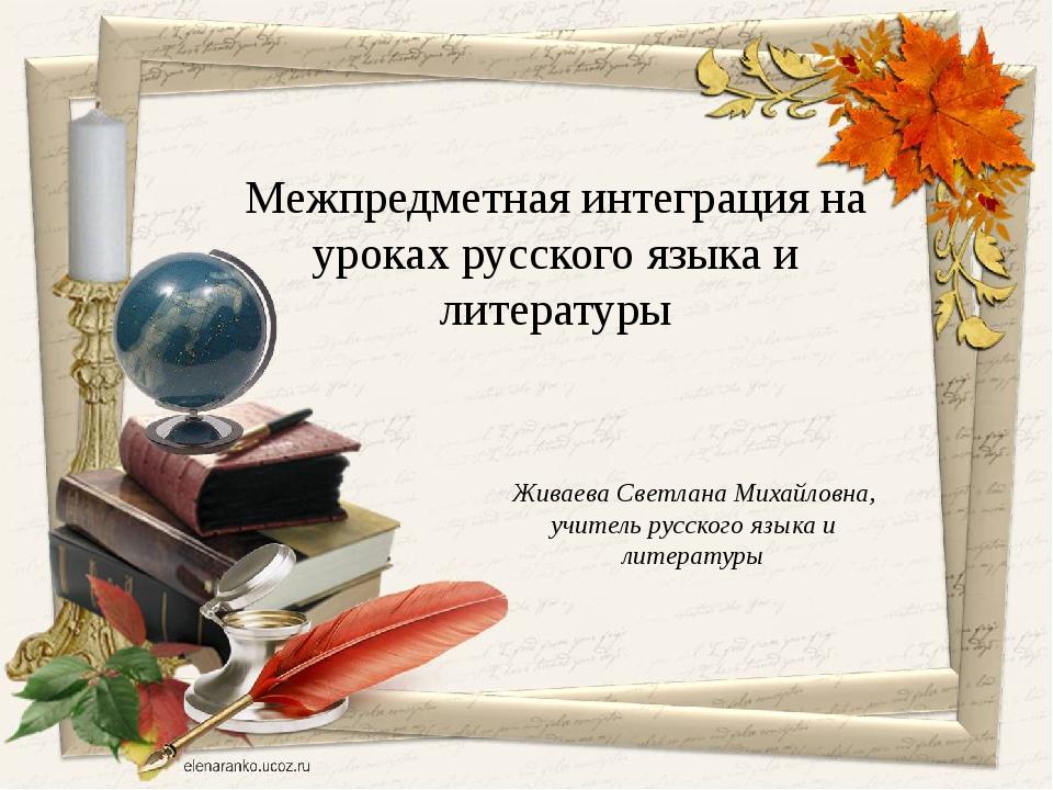 Картинки, картинка учителю русского языка и литературы
