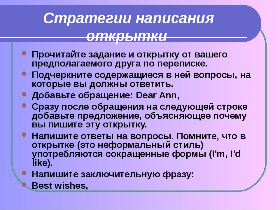 Как написать письмо открытку на английском языке
