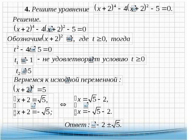 Решение задач 21 огэ техническая механика решение задач момент