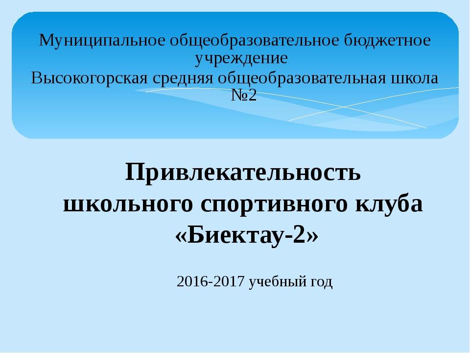 Привлекательность школьного спортивного клуба «Биектау-2» 2016-2017 учебный г...