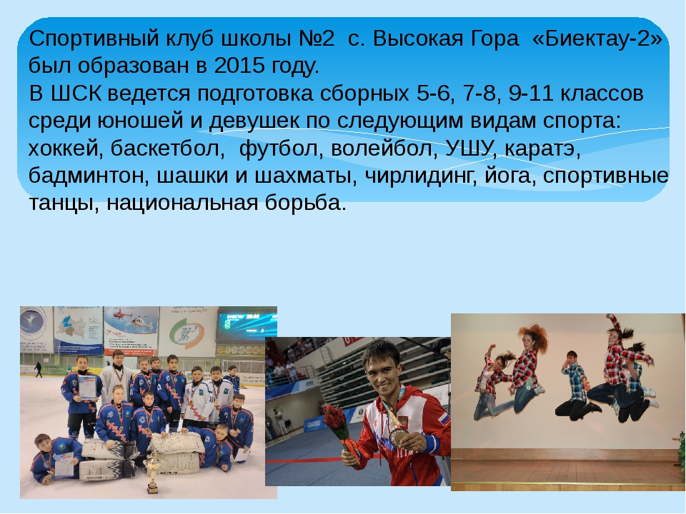 Спортивный клуб школы №2 с. Высокая Гора «Биектау-2» был образован в 2015 год...