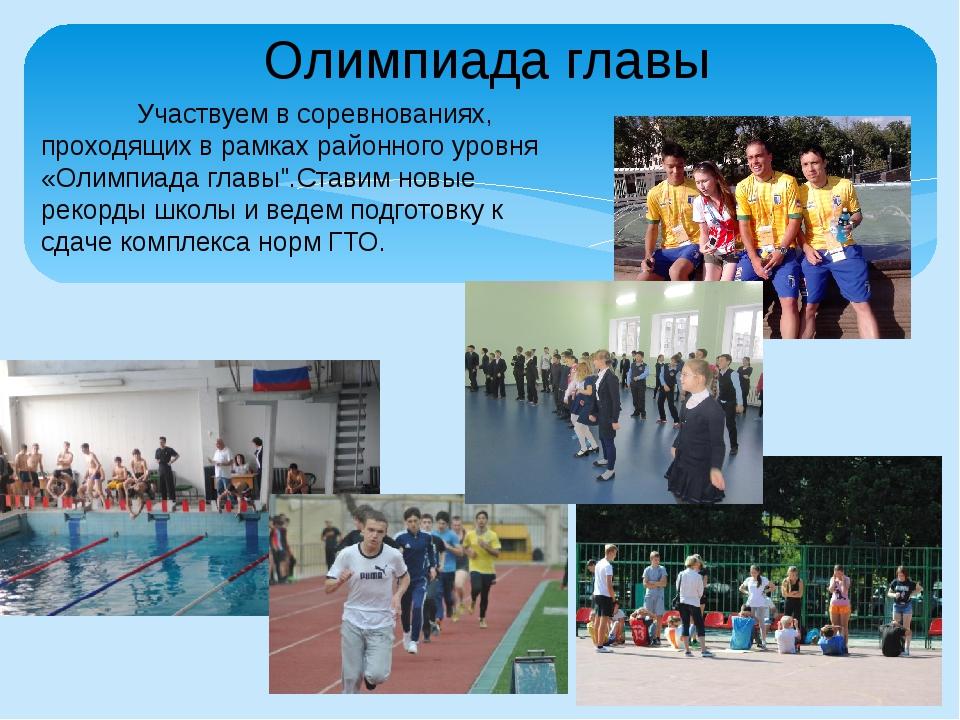 Олимпиада главы Участвуем в соревнованиях, проходящих в рамках районного ур...