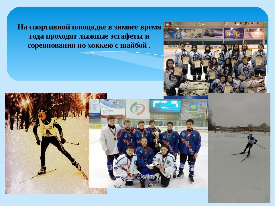 На спортивной площадке в зимнее время года проходят лыжные эстафеты и соревн...