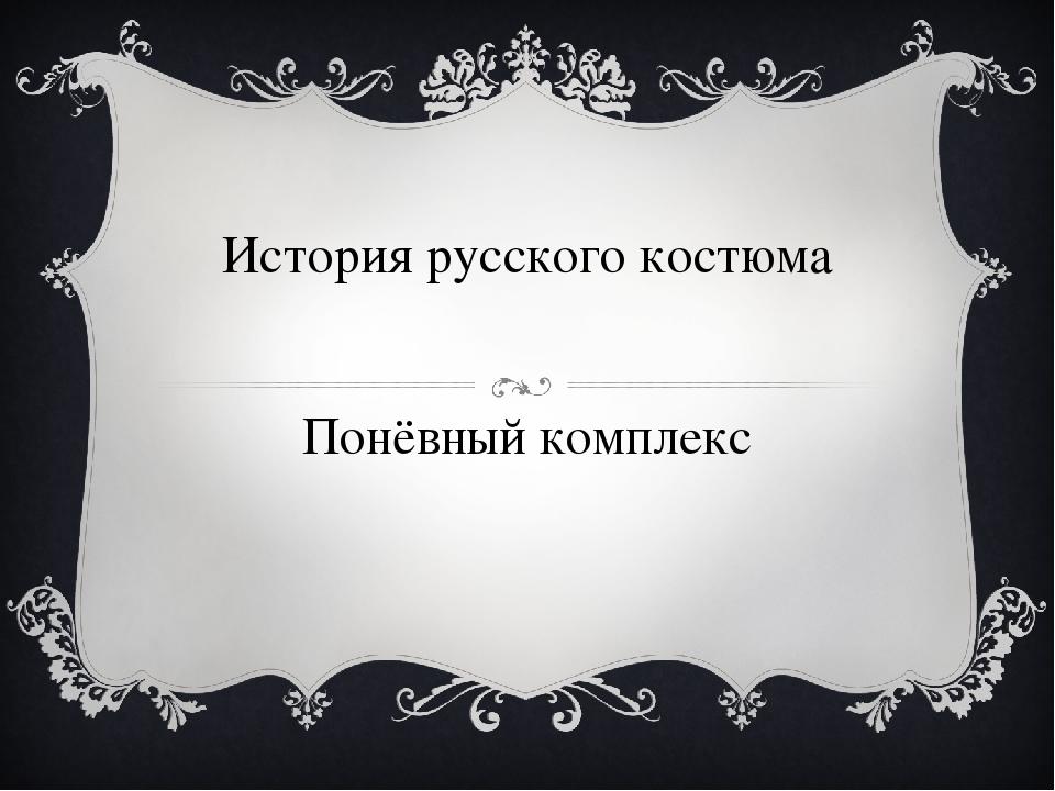 История русского костюма Понёвный комплекс