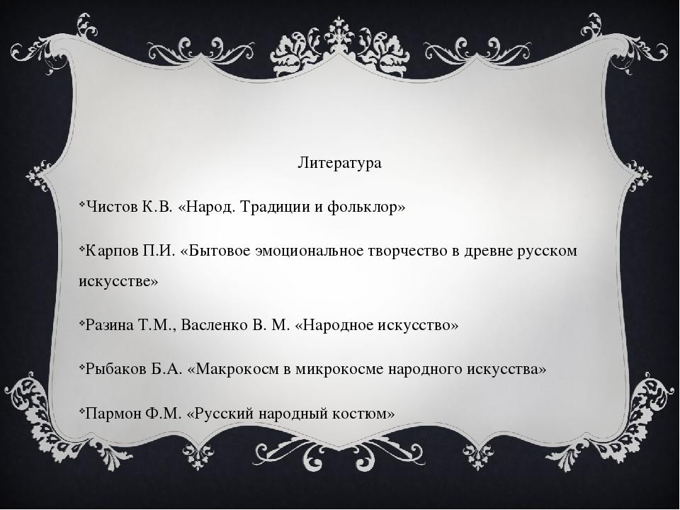 Литература Чистов К.В. «Народ. Традиции и фольклор» Карпов П.И. «Бытовое эмоц...
