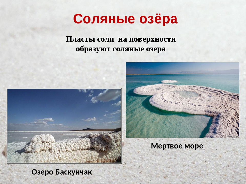 Соляные озёра Пласты соли на поверхности образуют соляные озера Озеро Баскунч...