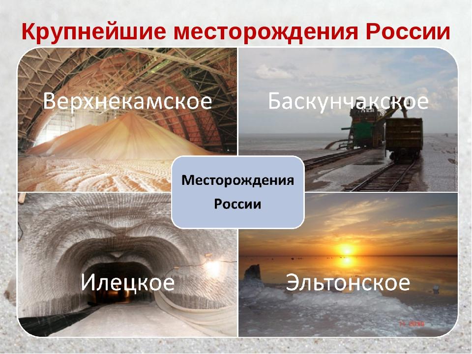 Крупнейшие месторождения России