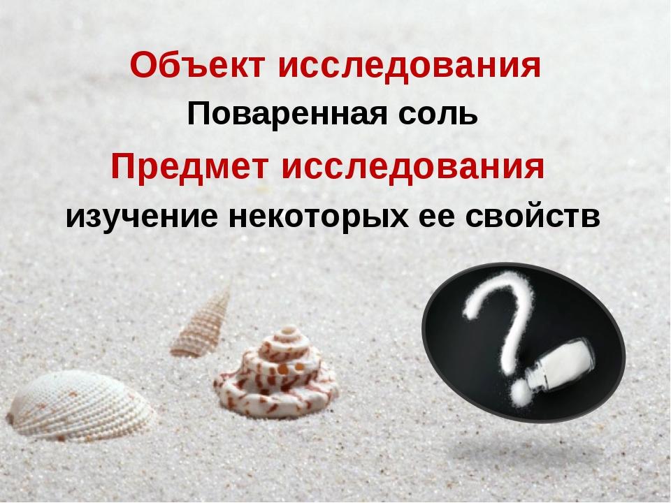 Объект исследования Поваренная соль Предмет исследования изучение некоторых е...