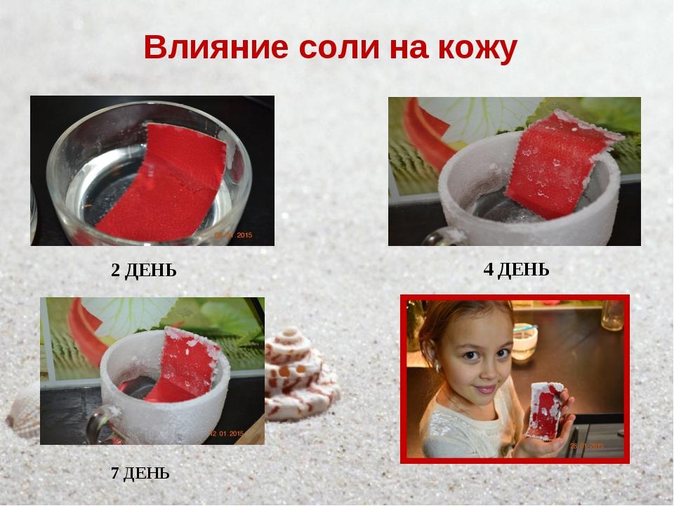 Влияние соли на кожу 2 ДЕНЬ 4 ДЕНЬ 7 ДЕНЬ