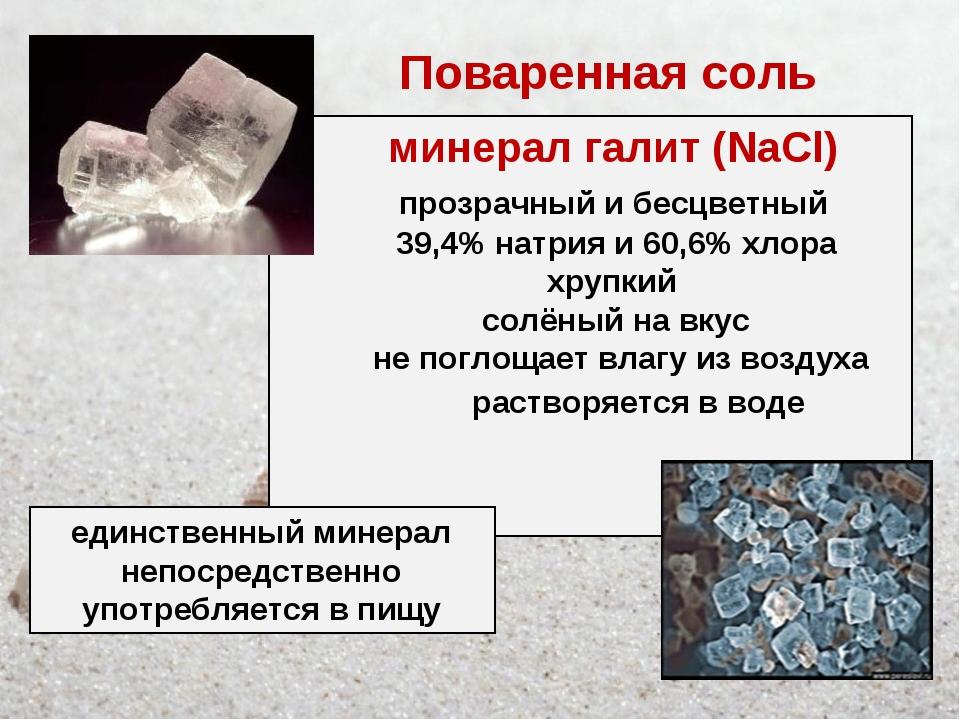 Поваренная соль минерал галит (NaCl) прозрачный и бесцветный 39,4% натрия и 6...