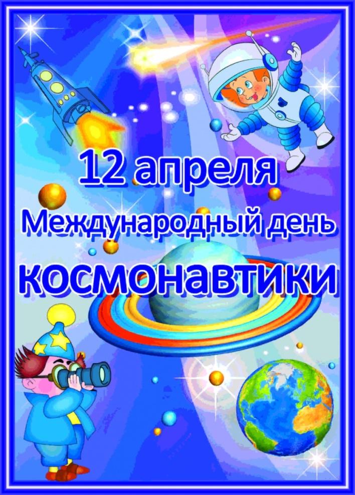 Картинка с днем космонавтики для детей