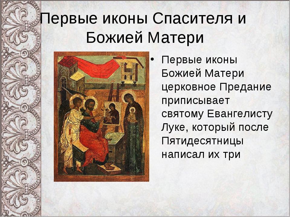 Первые иконы Спасителя и Божией Матери Первые иконы Божией Матери церковное П...