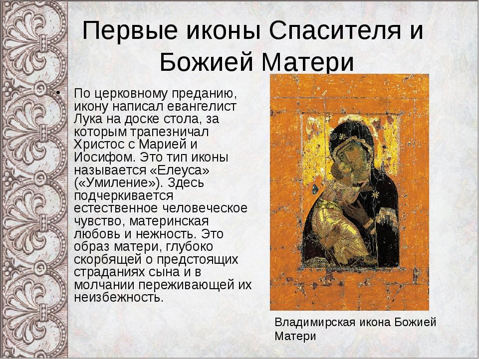 Первые иконы Спасителя и Божией Матери По церковному преданию, икону написал...