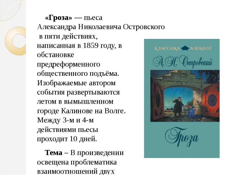 «Гроза»— пьесаАлександра Николаевича Островскогов пяти действиях, написан...