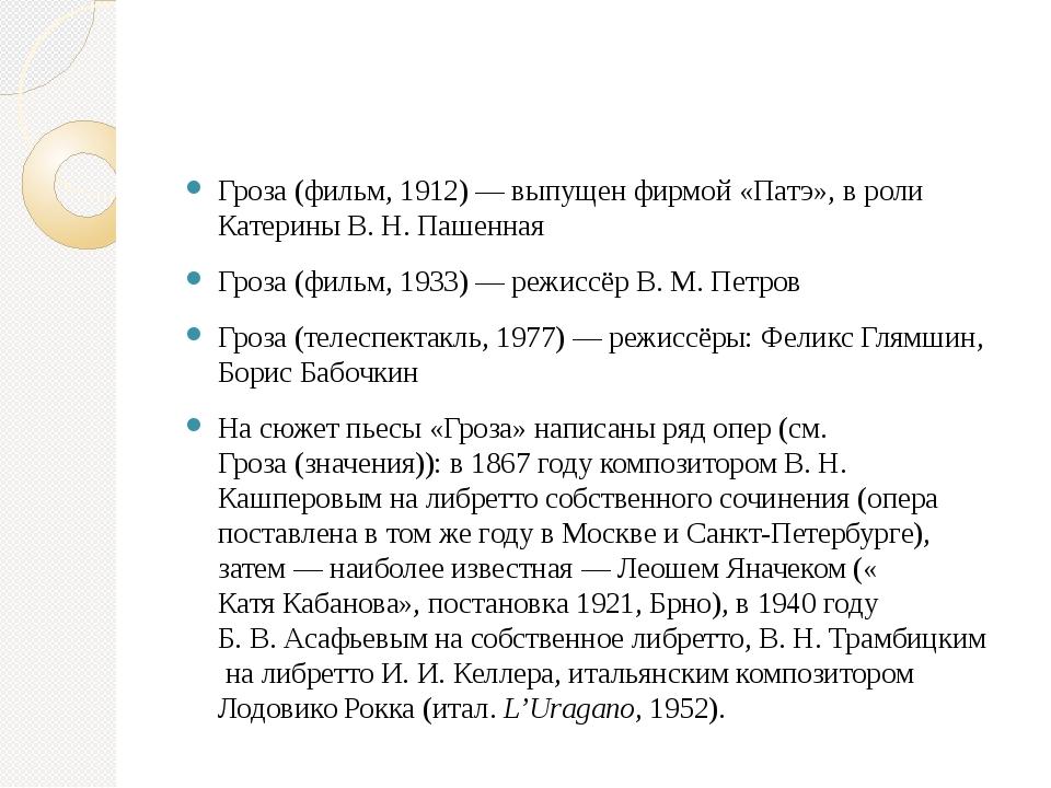 Гроза (фильм, 1912)— выпущен фирмой «Патэ», в роли КатериныВ.Н.Пашенная...