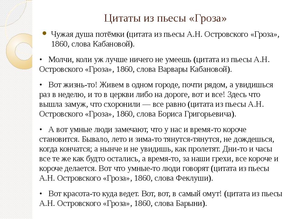 Цитаты из пьесы «Гроза» Чужая душа потёмки (цитата из пьесы А.Н. Островского...