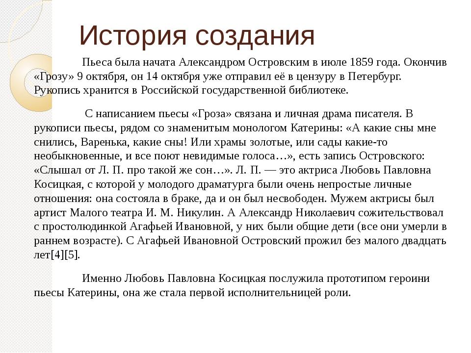 История создания Пьеса была начата Александром Островским в июле 1859 года. О...