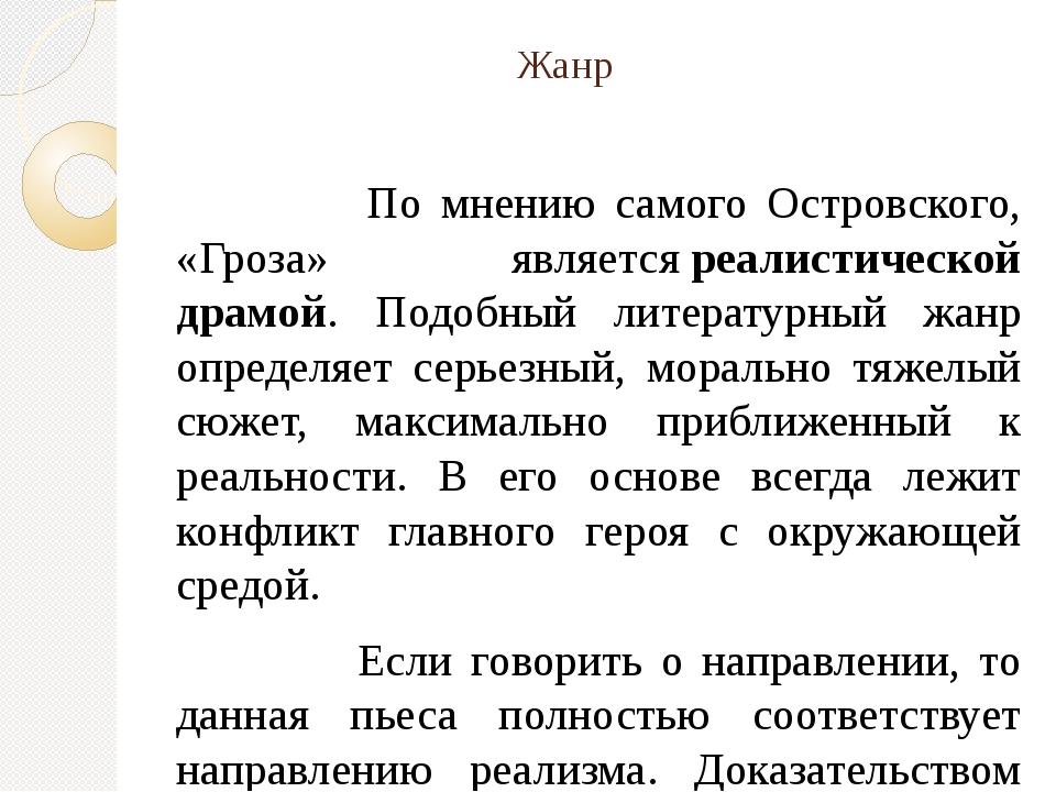 Жанр По мнению самого Островского, «Гроза» являетсяреалистической драмой. П...