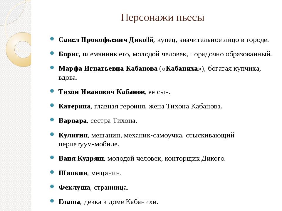 Персонажи пьесы Савел Прокофьевич Дико́й, купец, значительное лицо в городе....